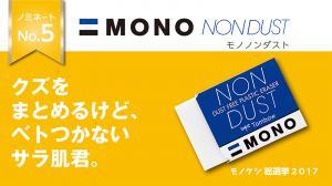 5_nondust.jpg