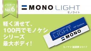 6_light.jpg