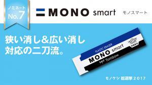 7_smart.jpg