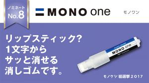 8_monoone.jpg