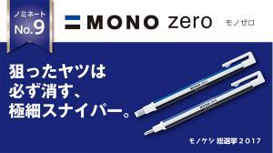 9_monozero.jpg