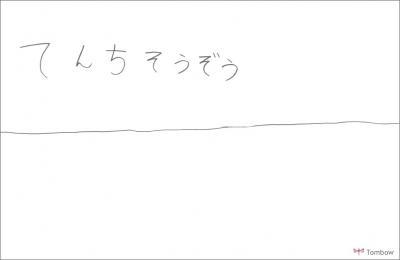180727_1.jpgのサムネイル画像