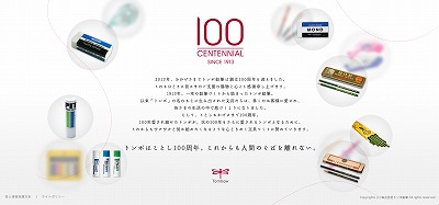 100th.jpg