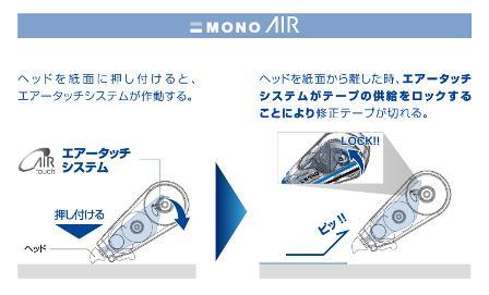 20160603_monoair_2.jpg