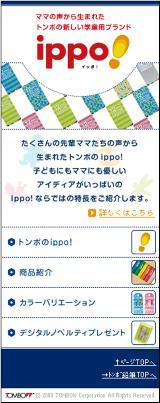 ippo_mb_top.jpg