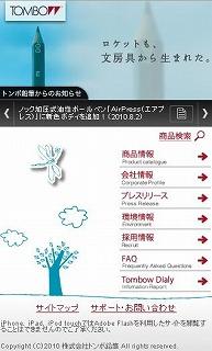 tombow_iphone.jpg