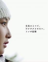 tombow_kokoro.jpg