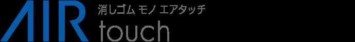 Tombow Mono Air Touch купить японский ластик с доставкой по Москве, СПб и всей России