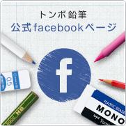 トンボ鉛筆 公式facebookページ