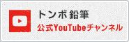 トンボ鉛筆 公式YouTubeページ