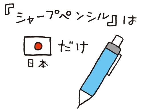 鉛筆の芯 英語