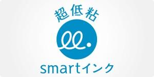 新開発「超低粘smartインク」搭載。