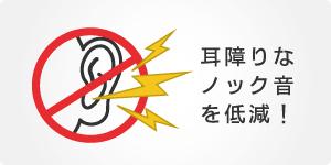 耳障りなノック音を50%低減