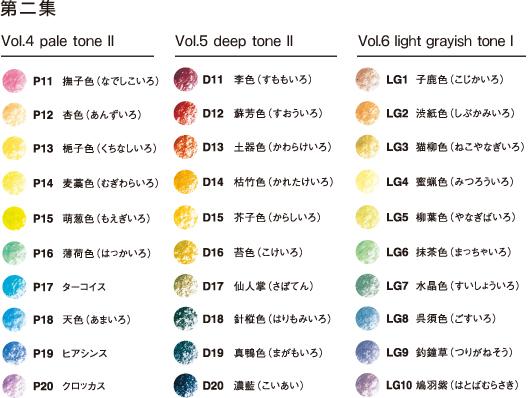 270_lineup05_01