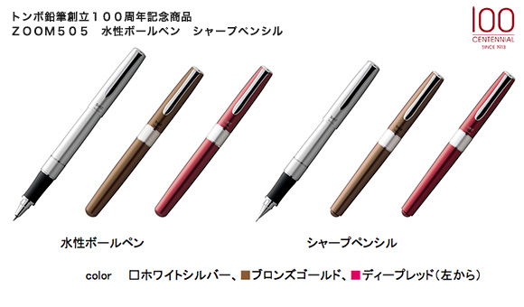 memorial product nicknamed havanna the 100th anniversary of tombow pencil was launched zoom505 tombow pencil