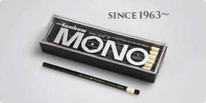 1963年発売の初代「MONO」鉛筆