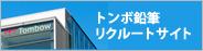 トンボ鉛筆リクルート(新卒採用)サイト