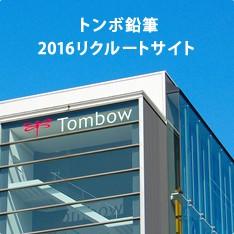 top_banner_2016saiyou