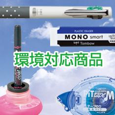 トンボ鉛筆環境対応商品